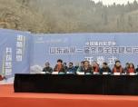 山东省第一届冬季全民健身运动会在金象山开幕